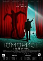 film Humorista program kin a trailer